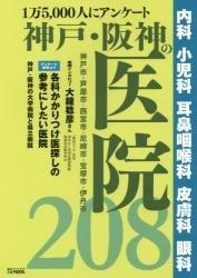 「1万5000人にアンケート神戸・阪神の医院 208」